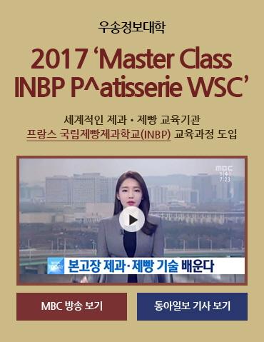 2017 'Master Class INBP P^atisserie WSC' 세계적인 제과•제빵 교육기관 프랑스 국립제빵제과학교(INBP) 교육과정 도입